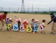 子ども達が待ちに待った大運動会